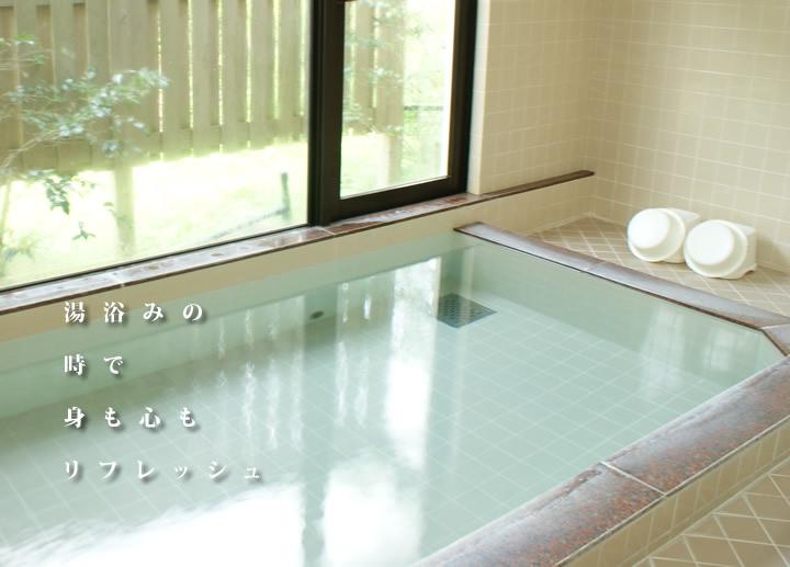 湯浴みの時で身も心もリフレッシュ