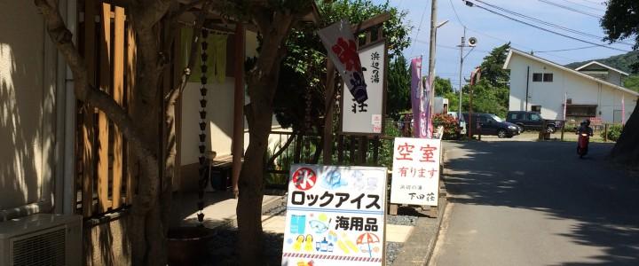 下田荘からのお知らせです。